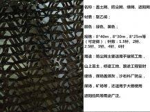 <b>高密度聚乙烯遮阳网多少钱</b>