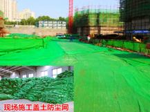 工地防尘网主要建筑施工盖土使用!